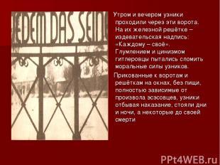 Утром и вечером узники проходили через эти ворота. На их железной решётке – изде
