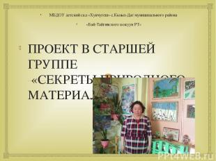 Воспитатель: Сагды О.Д. 2015-2016 учебный год. МБДОУ детский сад «Хунчугеш» с.Кы