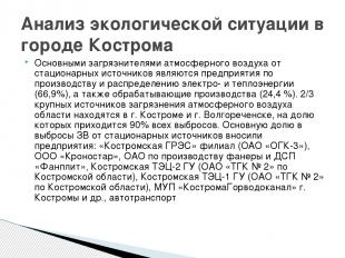 Анализ экологической ситуации в городе Кострома Основными загрязнителями атмосфе