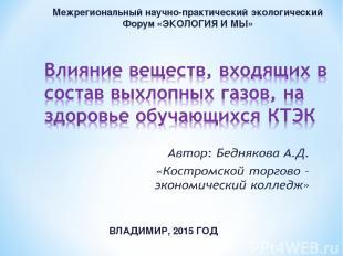 ВЛАДИМИР, 2015 ГОД Межрегиональный научно-практический экологический Форум «ЭКОЛ
