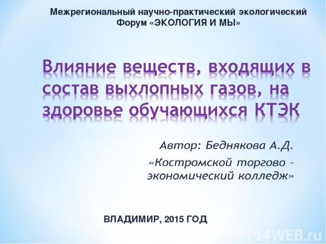 ВЛАДИМИР, 2015 ГОД Межрегиональный научно-практический экологический Форум «ЭКОЛОГИЯ И МЫ»