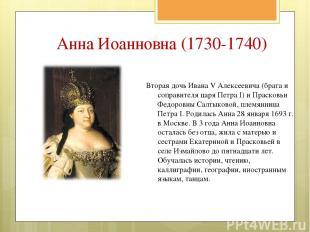 Вторая дочь Ивана V Алексеевича (брата и соправителя царя Петра I) и Прасковьи Ф