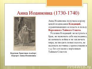 Анна Иоанновна получила корону ценой подписания Кондиций, ограничивающих ее влас