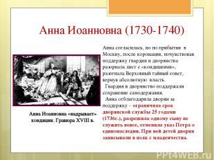 Анна согласилась, но по прибытии в Москву, после коронации, почувствовав поддерж