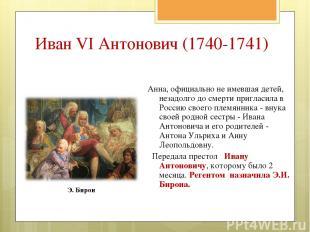 Анна, официально не имевшая детей, незадолго до смерти пригласила в Россию своег