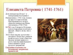 Дочь императора Петра I и императрицы ЕкатериныI. Императрица с 1741года, взош