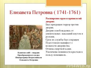 Расширение прав и привилегий дворян: Был прекращен террор против дворян. Дворян