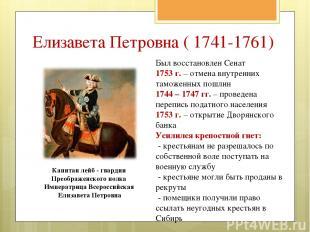 Был восстановлен Сенат 1753 г. – отмена внутренних таможенных пошлин 1744 – 1747