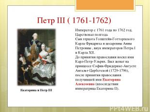 Император с 1761года по 1762год. Царствовал полгода. Сын герцога Голштейн-Готт
