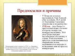 Предпосылки и причины У Петра не осталось наследников. Сын Алексей убит за измен