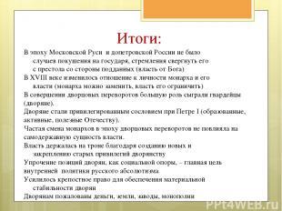 В эпоху Московской Руси и допетровской России не было случаев покушения на госуд