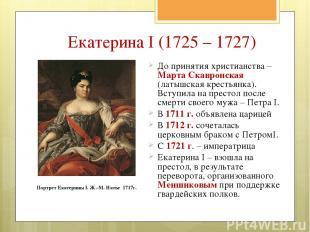 Екатерина I (1725 – 1727) До принятия христианства – Марта Скавронская (латышска