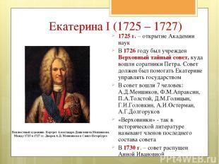 Екатерина I (1725 – 1727) 1725 г. – открытие Академии наук В 1726 году был учреж