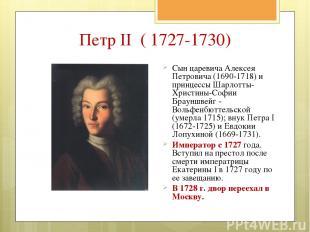Сын царевича Алексея Петровича (1690-1718) и принцессы Шарлотты-Христины-Софии Б