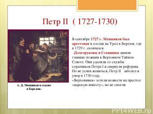В сентябре 1727 г. Меншиков был арестован и сослан на Урал в Березов, где в 1729