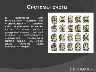 В дополнение майя использовали «цолкин» или «тоналаматль»— системы счёта, основ