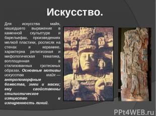 Для искусства майя, нашедшего выражение в каменной скульптуре и барельефах, прои