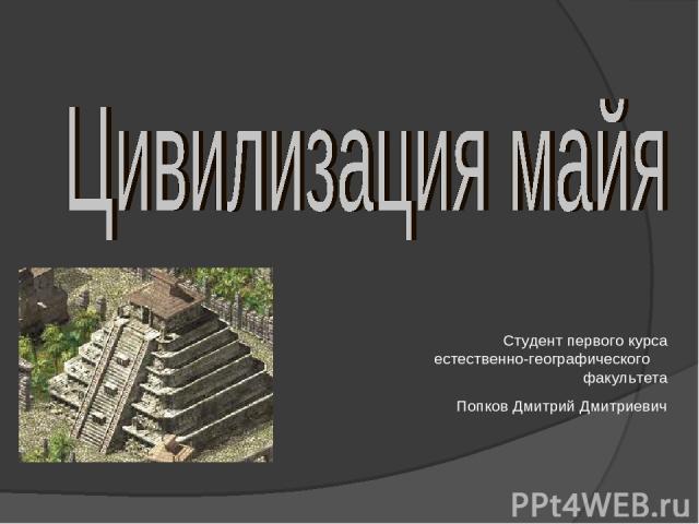 Студент первого курса естественно-географического факультета Попков Дмитрий Дмитриевич