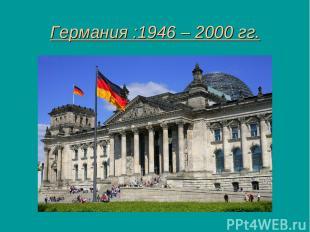 Германия :1946 – 2000 гг.