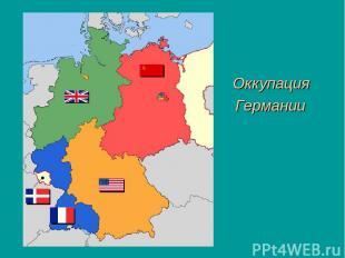 Оккупация Германии