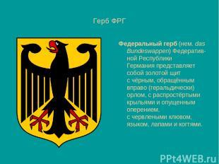 Герб ФРГ Федеральный герб(нем.das Bundeswappen)Федератив-ной Республики Герма
