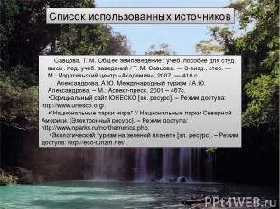 Список использованных источников Савцова, Т. М. Общее землеведение : учеб. пособ
