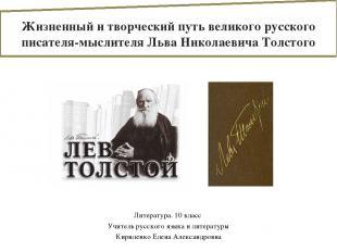 Жизненный и творческий путь великого русского писателя-мыслителя Льва Николаевич