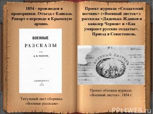 * 1854 - произведен в прапорщики. Отъезд с Кавказа. Рапорт о переводе в Крымскую