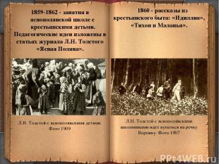 * 1859-1862 - занятия в яснополянской школе с крестьянскими детьми. Педагогическ