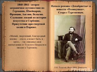 * 1860-1861 - второе заграничное путешествие по Германии, Швейцарии, Франции, Ан