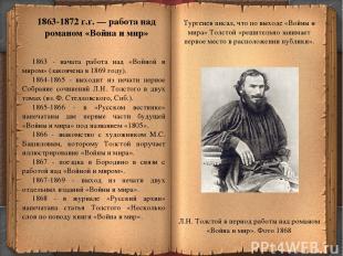 * 1863-1872 г.г. — работа над романом «Война и мир» 1863 - начата работа над «Во