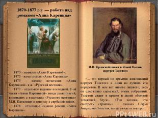 * 1870 - замысел «Анны Карениной». 1873 - начат роман «Анна Каренина». 1875 - на