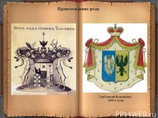 Герб князей Волконских. 1890-е годы Происхождение рода