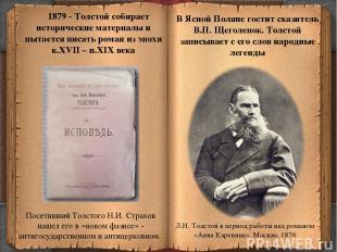 * 1879 - Толстой собирает исторические материалы и пытается писать роман из эпох