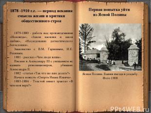 * 1879-1880 - работа над произведениями «Исповедь», «Закон насилия и закон любви