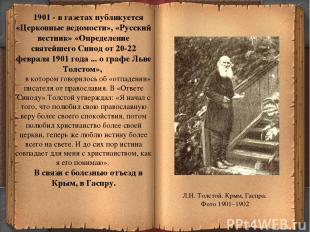 * 1901 - в газетах публикуется «Церковные ведомости», «Русский вестник» «Определ