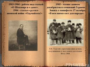 * 1903-1904 - работа над статьей «О Шекспире и о даме». 1904 - статья о русско-я