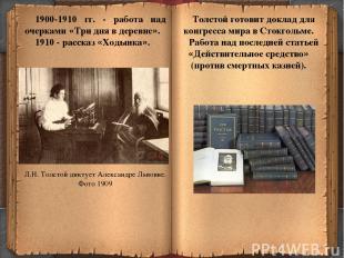 * 1900-1910 гг. - работа над очерками «Три дня в деревне». 1910 - рассказ «Ходын