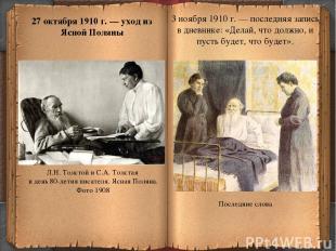 * 27 октября 1910 г. — уход из Ясной Поляны 3 ноября 1910 г. — последняя запись