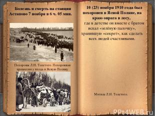 * Болезнь и смерть на станции Астапово 7 ноября в 6 ч. 05 мин. 10 (23) ноября 19