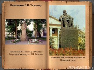 * Памятник Л.Н. Толстому в Москве в Государственном музее Л.Н. Толстого Памятник