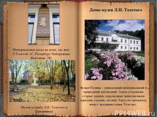 Музей-усадьба Л.Н. Толстого в Хамовниках Ясная Поляна – уникальный мемориальный