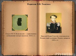 Родители Л.Н. Толстого Николай Ильич Толстой, отец писателя. Неизвестный художни