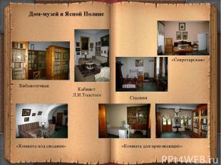 * Библиотечная Кабинет Л.Н.Толстого «Секретарская» Спальня «Комната под сводами»