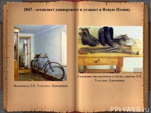 * 1847 - оставляет университет и уезжает в Ясную Поляну Велосипед Л.Н. Толстого.