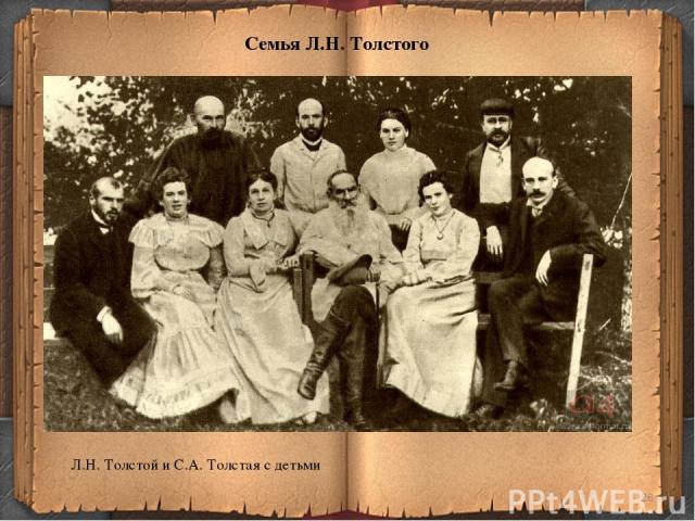 * Л.Н. Толстой и С.А. Толстая с детьми Семья Л.Н. Толстого