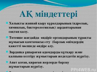 АҚ міндеттері Халықты жаппай қыру құралдарының (ядролық, химиялық, бактерологиял
