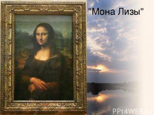 """Мона Лизы"""