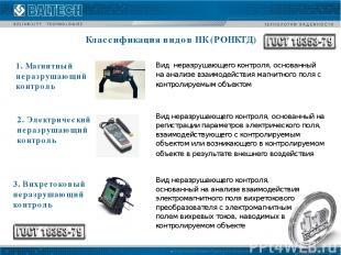 1. Магнитный неразрушающий контроль Вид неразрушающего контроля, основанный на а