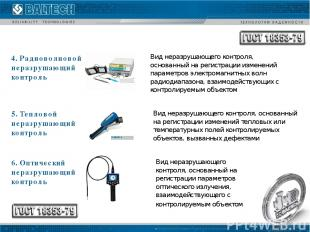 4. Радиоволновой неразрушающий контроль Вид неразрушающего контроля, основанный